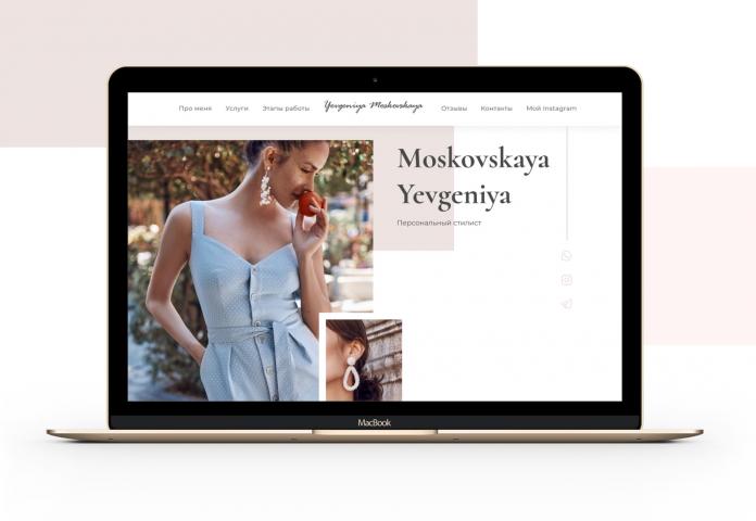 Дизайн сайта-визитки для стилиста