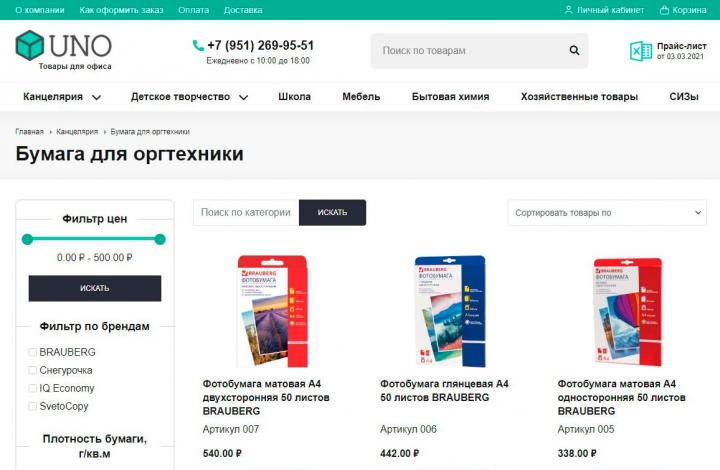 "Интернет-магазин канцелярии ""UNO"""