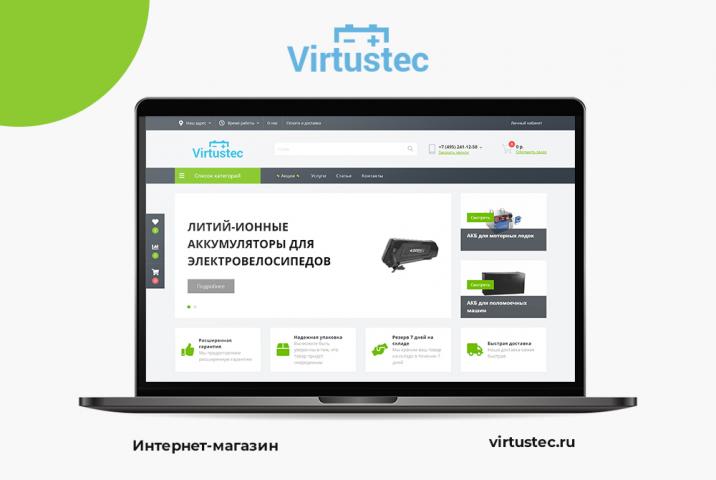 Создание интернет магазина VirtusTec