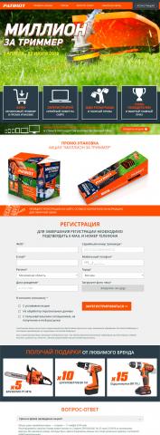 Верстка лендинга patriot-promo.ru