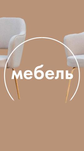 Рекламное видео для онлайн-магазина мебели