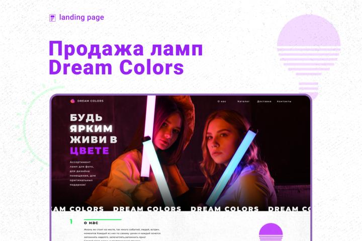 Сайт Dream Colors