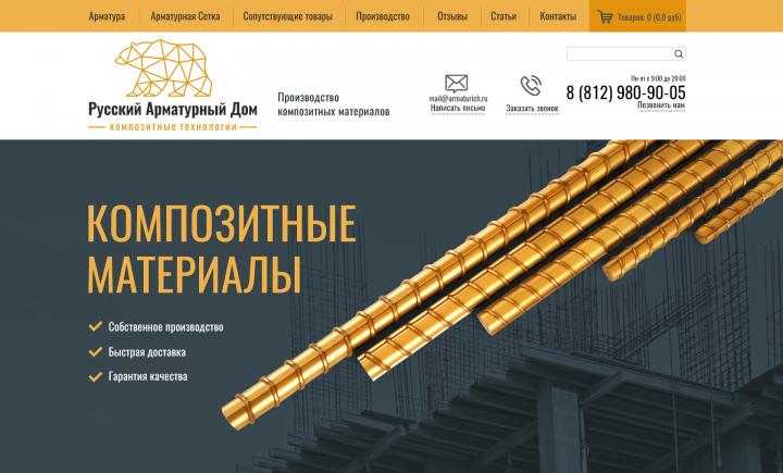Дизайн сайта производителя композитной арматуры