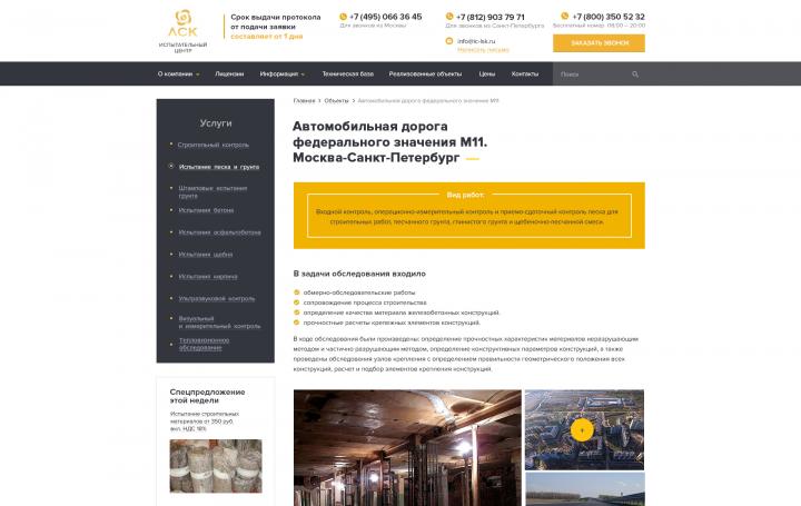 Дизайн сайта для испытательного центра стройматериалов