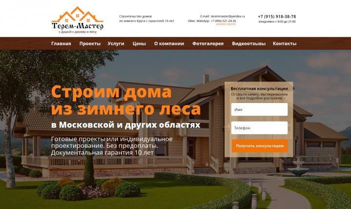 Дизайн сайта по строительству деревянных домов