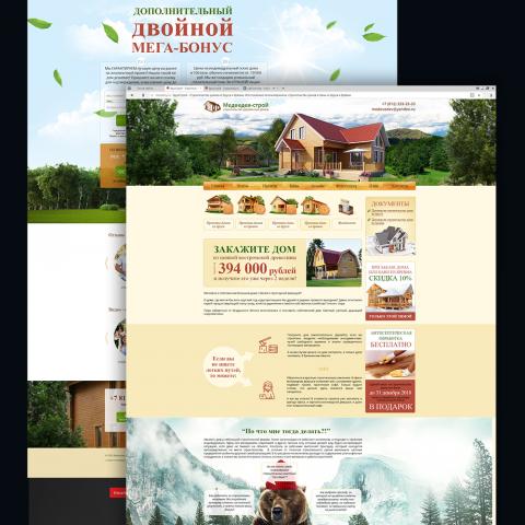 Дизайн нарядного лэндинга для деревянного домостроения