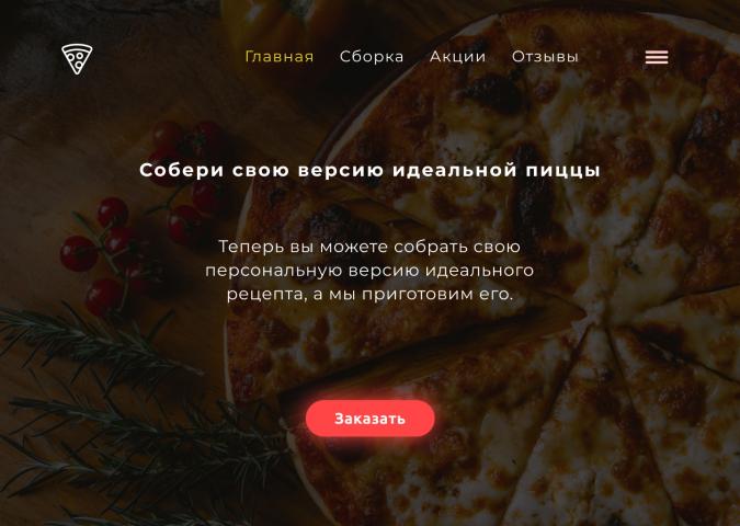 LandingPage для интернет магазина