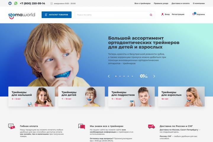 дизайн большого интернет-магазина стоматологических трейнеров