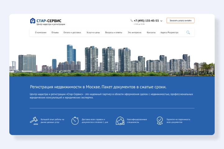 Дизайн сайта для центра кадастра