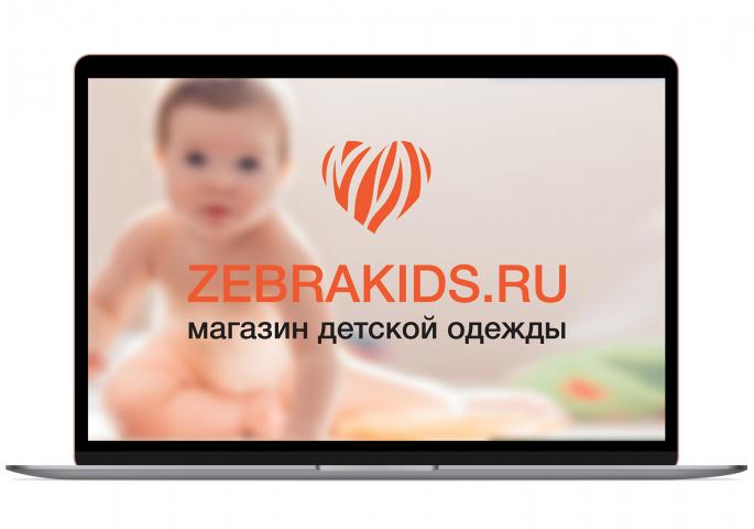 Интернет-магазин детской одежды «Зебра Кидс»