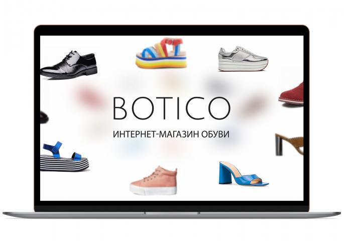Интернет-магазин обуви «BOTICO»