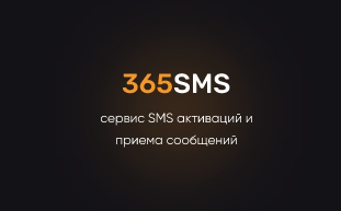 365SMS - сервис для получения СМС на виртуальные номера