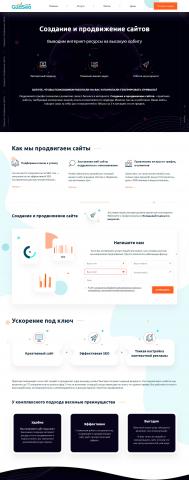Лендинг gudseo.ru