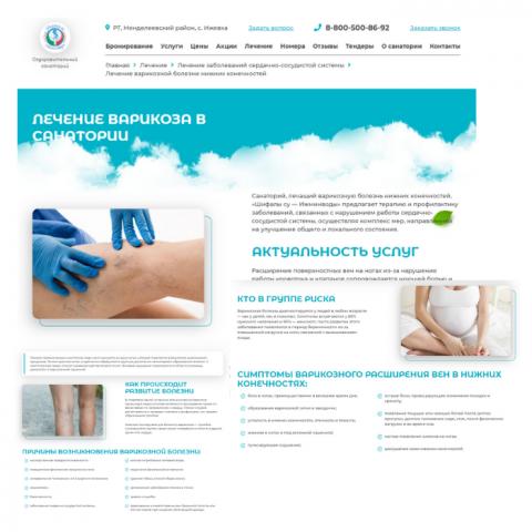 Лечение варикоза в санатории Шифалы су — Ижминводы
