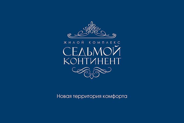 """Разработка логотипа для ЖК """"Седьмой континет"""" г. Краснодар"""