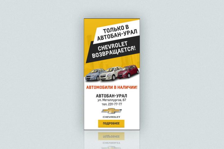 Баннер «Автобан-Ураль»