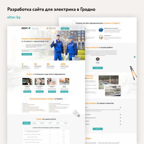 """Сайт для компании """"Эльтор"""""""
