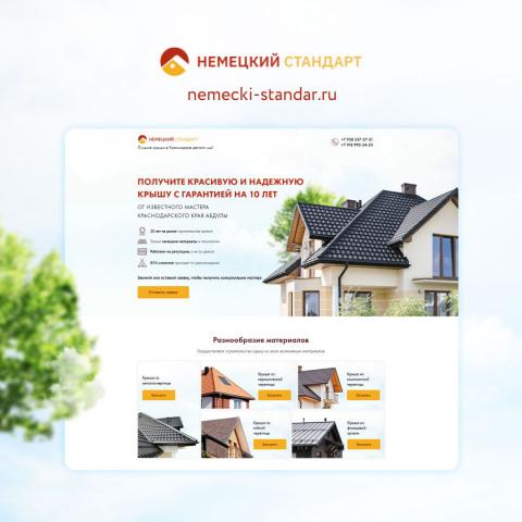 Сайта для компании «Немецкий Стандарт»