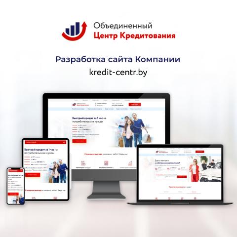 Сайт для компании «Объединённый Центр Кредитования»