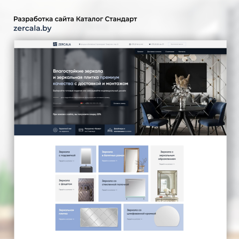 "Разработка сайта-каталога для компании ""Zerkala"""