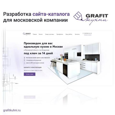Сайт-каталог для московской компании «ГрафитКухни»