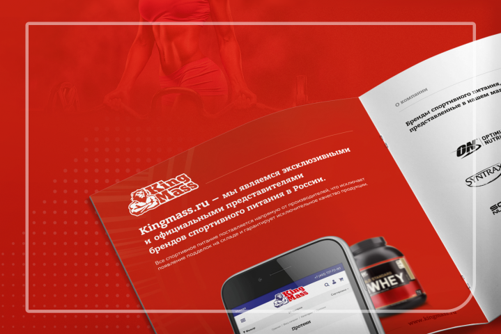 Дизайн презентации сети магазинов спортивного питания