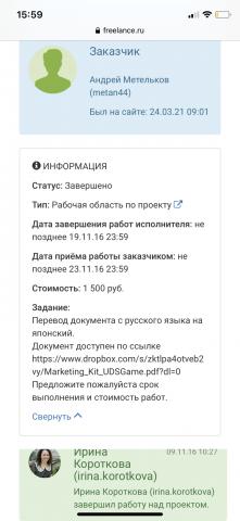Перевод документа с русского языка на японский