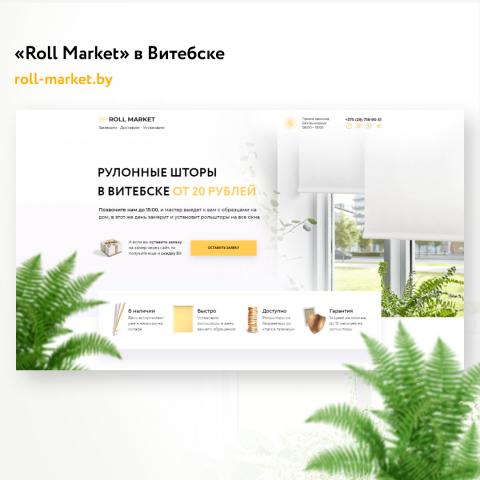 Сайт для компании «Roll Market»