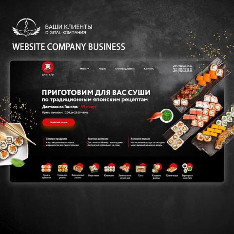 Разработка Сайта для компании, занимающийся приготовлением суши