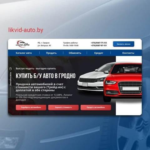 """Сайта для компании, занимающийся продажей б/у авто """"Ликвид Авто"""""""