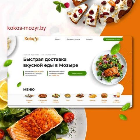 """Разработка Сайта для кафе """"Кокос"""" в Мозырь"""