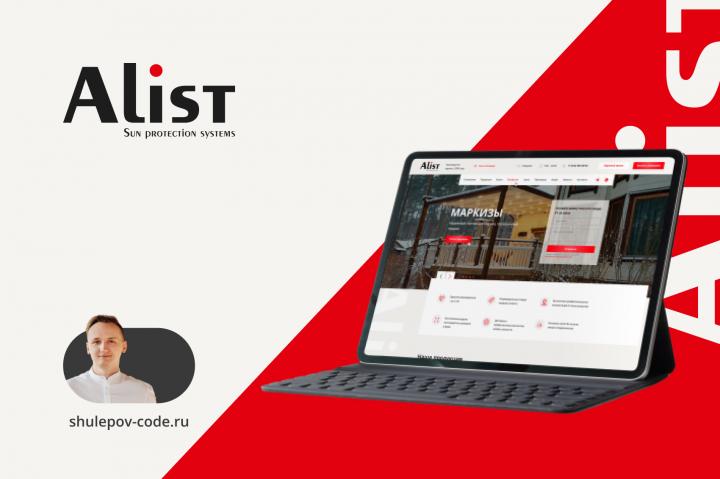 "Разработка сайта ""Alist"""