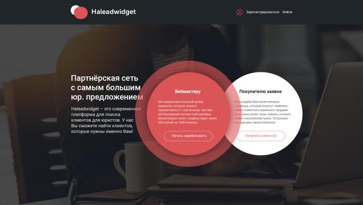 Сайт Веб-мастер
