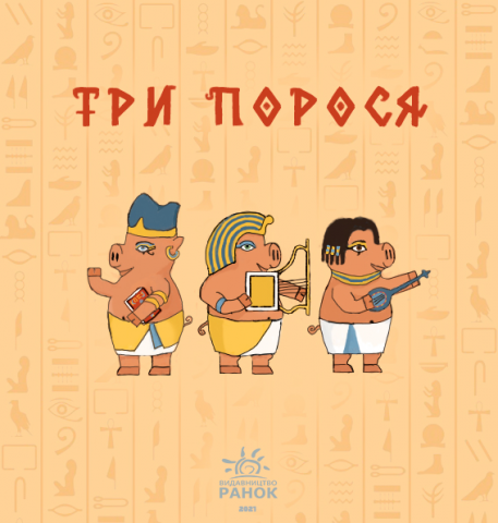 Ілюстрация обложки книги Три поросенка