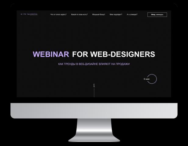Сайт для проведения вебинара