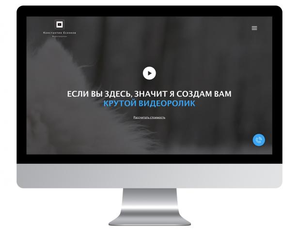Видеограф Константин Есенков