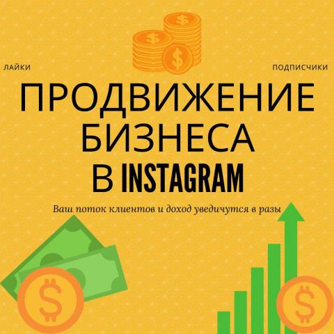 Продвижение бизнеса в Инстаграм