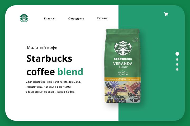 Starbucks coffee blend