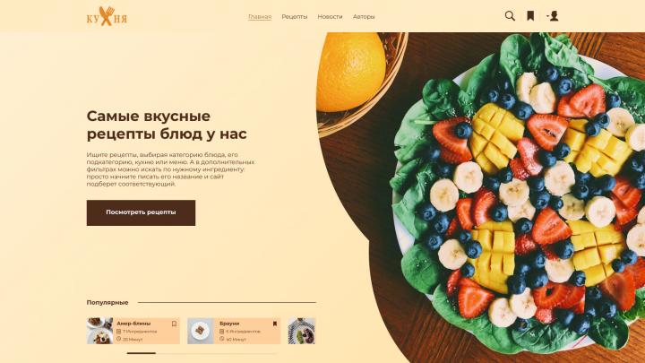 Концепт первого экрана Для сайта с рецептами.