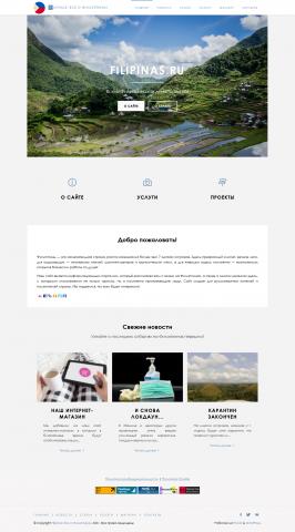 Сайт о Филиппинах