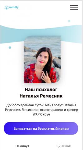 Страница психолога Наталии Ремисник
