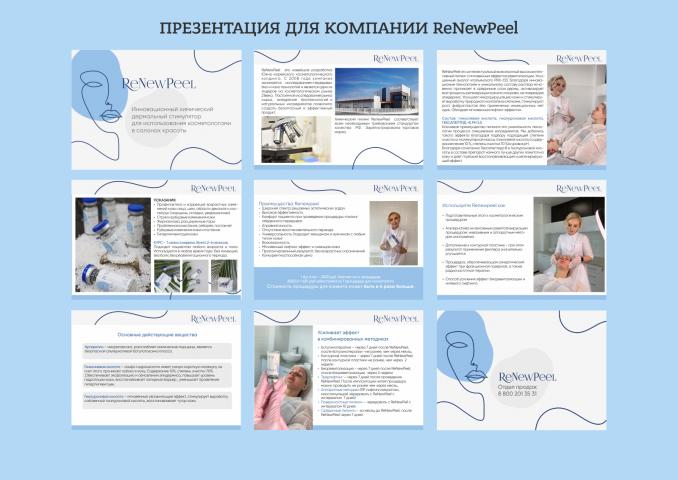 Презентация для ReNewPeel