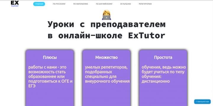 Верстка сайта №2