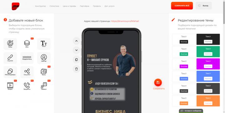 Конструктор лендингов по типу taplink.ru