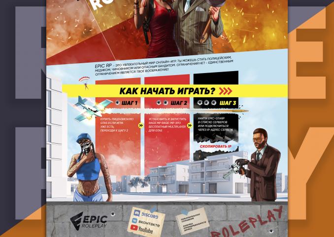 """Сайт для проекта """"RolePlay"""" по мотивам игры GTA 5"""