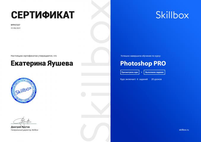 """Сертификат об окончании курса """"Photoshop Pro"""""""