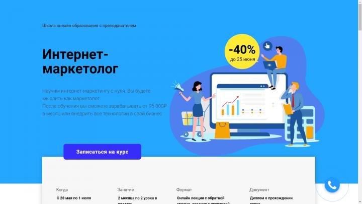 Онлайн курс по маркетингу