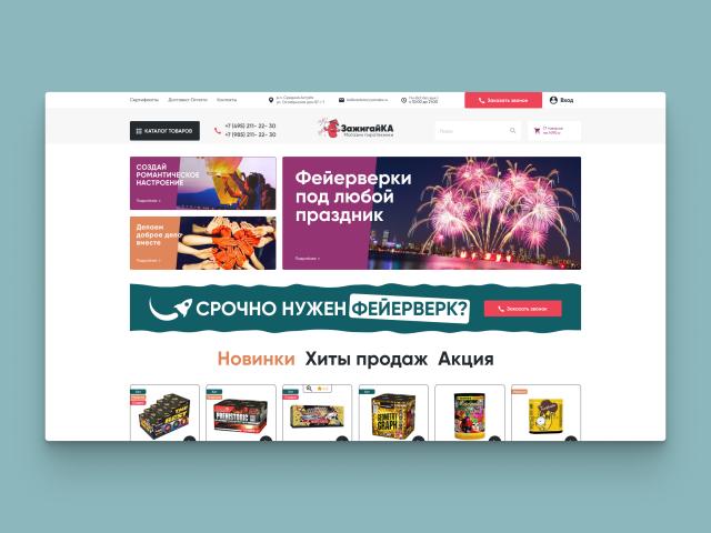 "Интернет-магазина ""Зажигайка"""