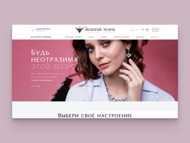 """Интернет-магазин """"Золотой телец"""""""