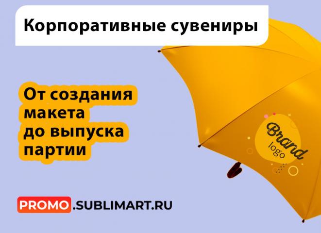 Сувенирная продукция (Сублимация), Лид - 500р